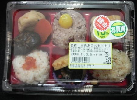 seiyu-3shokuokowa1.jpg